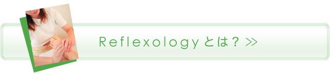 Reflexologyとは